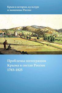 Проблемы интеграции Крыма в составе России, 1783-1825